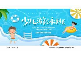 蓝色卡通简约少儿游泳班招生