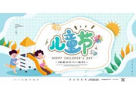 蓝色可爱清新六一儿童节宣传展板设计