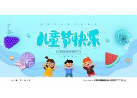 蓝色清新卡通儿童节快乐宣传展板设计