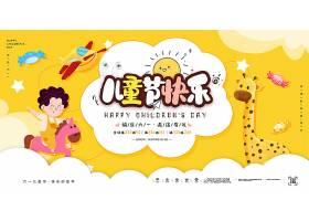 黄色卡通六一儿童节宣传展板设计