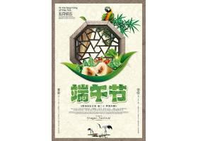端午佳节主题端午节粽子海报设计