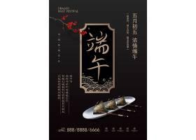 高端大气端午主题端午节粽子海报设计