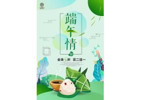 清新端午促销主题端午节粽子海报设计