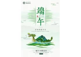 浓情端午赛龙舟主题端午节粽子海报设计