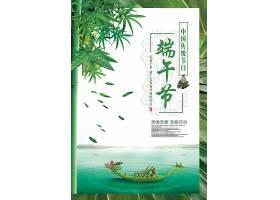 端午节主题端午节粽子海报设计