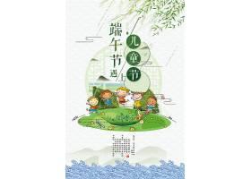 端午节遇上儿童节主题端午节粽子海报设计