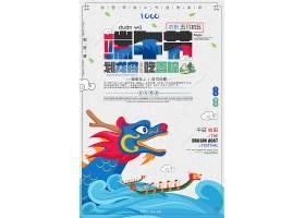划龙舟吃香粽主题端午节粽子海报设计