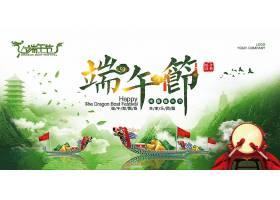 浓情端午主题端午节粽子海报设计