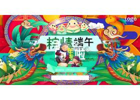 端午佳节主题端午节粽子海报展板设计