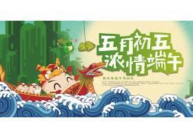 五月初五浓情端午主题端午节粽子海报设计图片