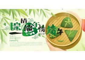 粽情主题端午节粽子海报设计