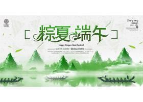 粽夏端午主题端午节粽子海报设计图片