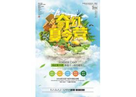奇幻儿童夏令营开班招生海报