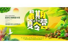 丛林探险儿童夏令营开班招生海报
