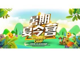 儿童暑假夏令营开班海报