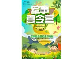 清新儿童暑假军事夏令营开班海报