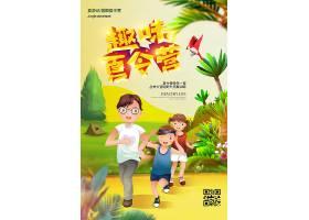 清新野外冒险儿童暑假夏令营开班海报