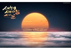 韩式新年快乐云端日落日出主题美景海报设计