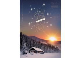 雪山新年快乐主题海报设计