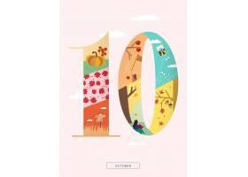 创意清新10月个性数字矢量设计