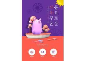 韩国打折促销海报