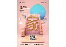 家装时尚立体主题精品海报设计图片