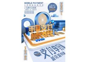手机支付时尚立体主题精品海报设计图片