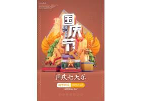 国庆节时尚立体主题精品海报设计图片
