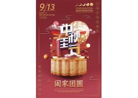 中秋佳节时尚立体主题精品海报设计图片