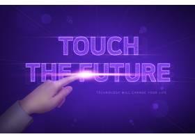 创意未来科技触碰未来主题海报设计