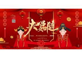 夫唱妇随主题红色大气婚庆主题墙通用展板