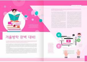 粉色扁平化孩子学习主题画册设计