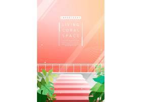 创意简洁植物与步梯插画设计