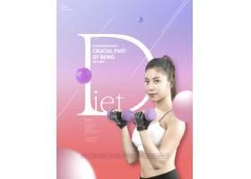 饮食与健身海报图片