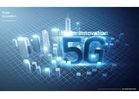 创意未来科技5G信息时代主题海报设计