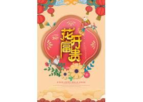 花开富贵中国风新年海报通用模板设计