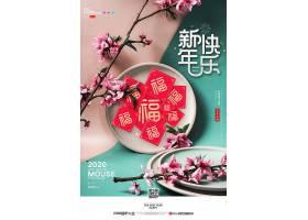 新年快乐中国风新年海报通用模板设计