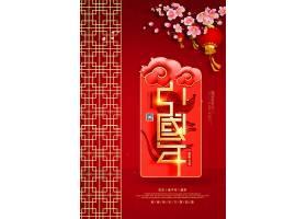创意中国年鼠年吉祥中国风新年海报通用模板设计