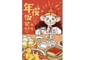 创意手绘2020鼠年新年快乐插图插画