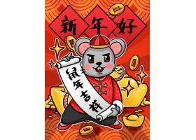手绘卡通2020鼠年新年快乐插图插画