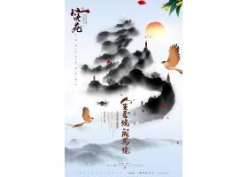 水墨意境中国风房地产广告海报图片