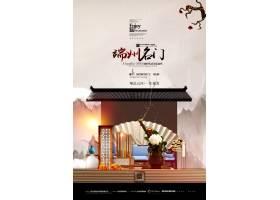 中式艺术房地产海报设计