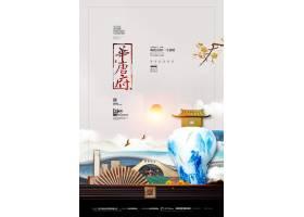 中式艺术唯美房地产海报设计