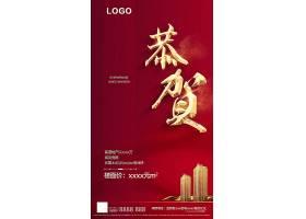 大气红色楼盘发售主题房地产海报设计