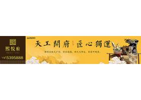 中式古典艺术中国风房地产广告标签