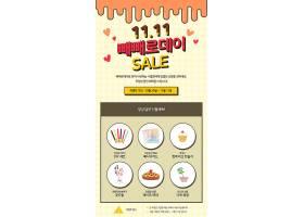 双11韩国卡通网站