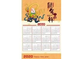 2020鼠年吉祥日历