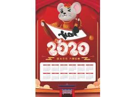 2020年鼠年挂历