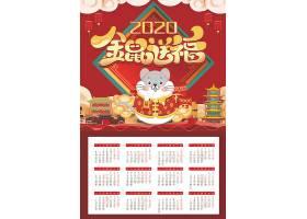 2020年金鼠送福日历