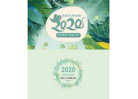 2020鼠年新年贺卡模板